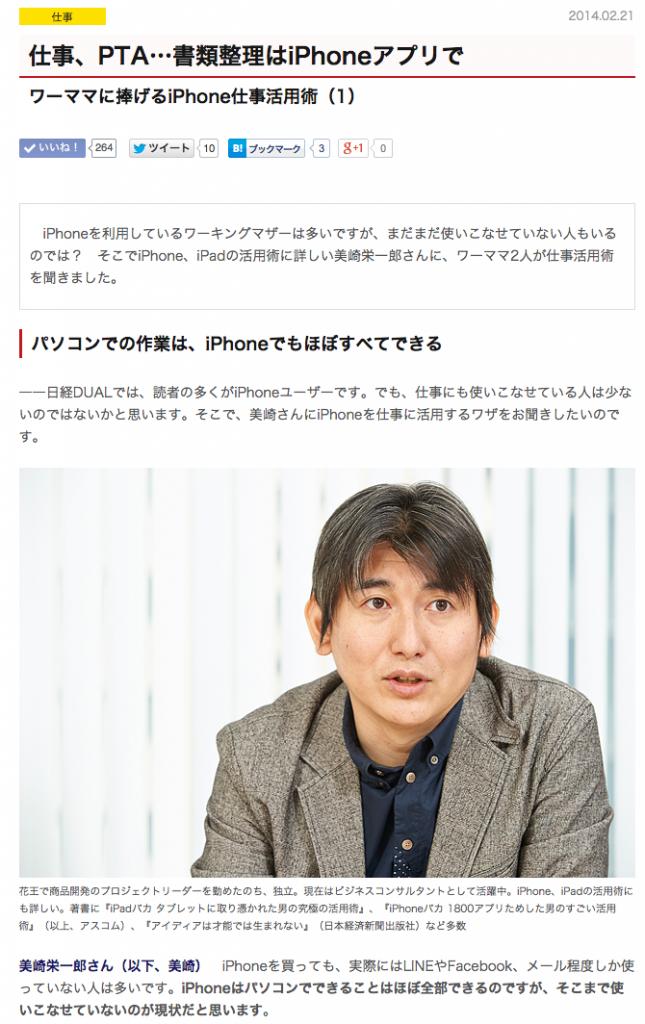 日経Dual・ワーママに捧げるiPhone仕事活用術(1)