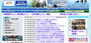 津市のホームページ