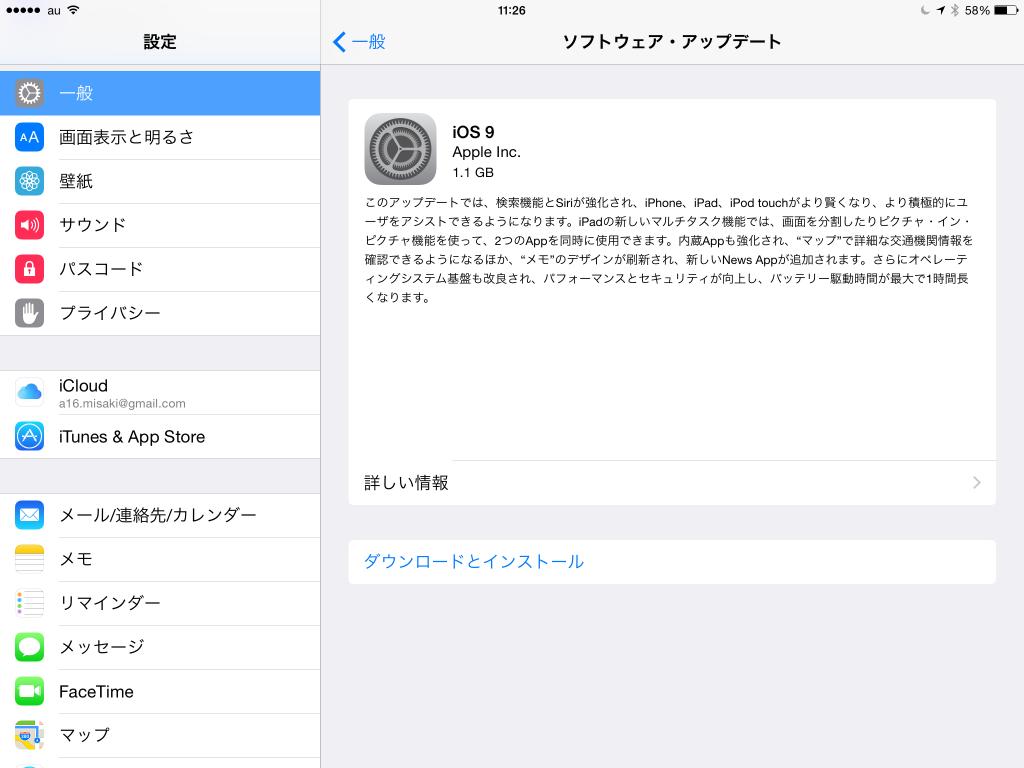 iOS9アップデート
