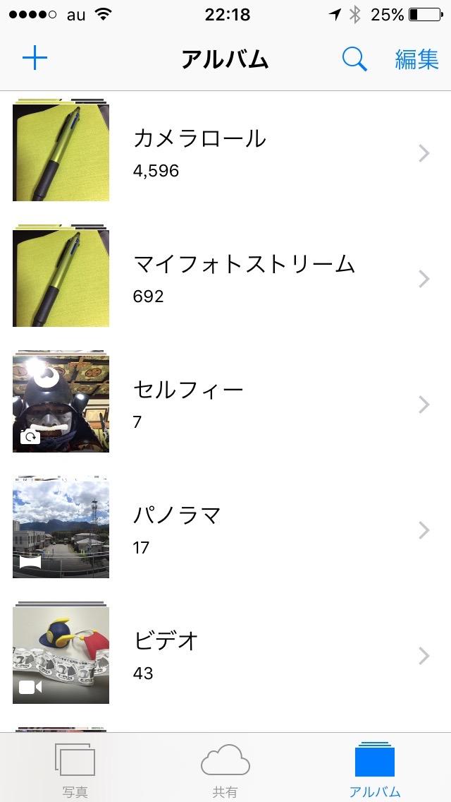 iPhone、写真、検索