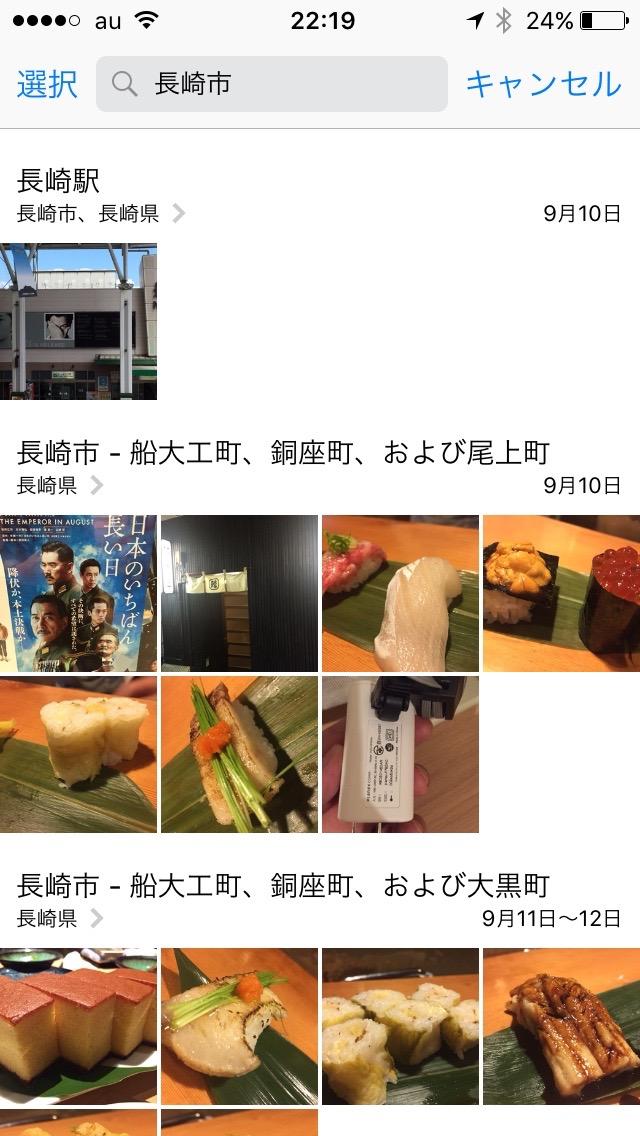 iPhoneの写真、検索