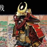 合戦・徳川家広・株式会社戦国