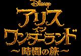 logo_alicetime_01