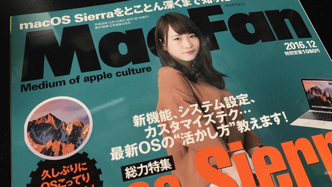MacFan表紙・川栄李奈・デスノート