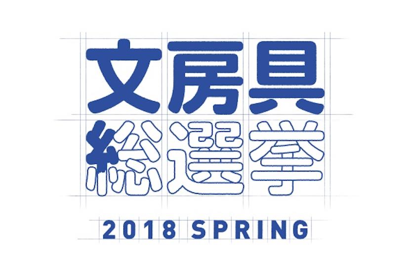 20180223wada_000