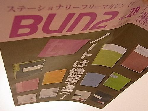 BUN2・ノートは機能で選べ・できる大人のノート術 に載りました