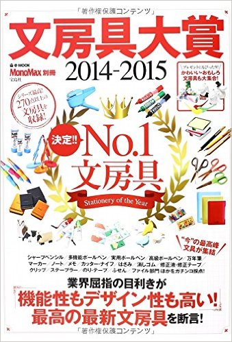 MonoMax別冊 文房具大賞 2014-2015