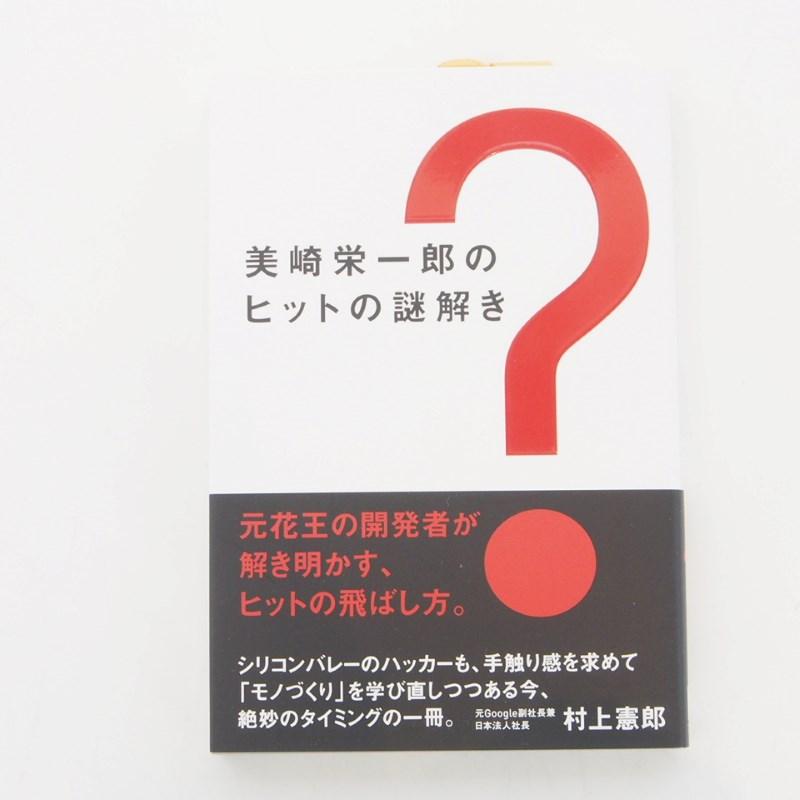 美崎栄一郎のヒットの謎解き 元花王の開発者が解き明かす、ヒットの飛ばし方。