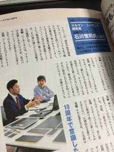 石川悟司さん・マルマン・取材風景