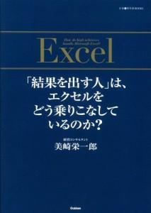 エクセル新刊