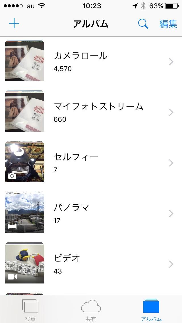 セルフィーに分類されるiOS9の写真