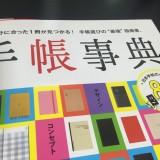 日本手帖の会監修の『手帳辞典』に『美崎栄一郎の「結果を出す人」のビジネス手帳』掲載されました。