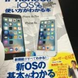 家電批評iPhone6s特集号に取材協力しました。