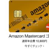Amazonのプライムサービス×AmazonのAmazon MasterCardゴールド