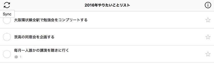 スクリーンショット 2016-05-29 08.44.13