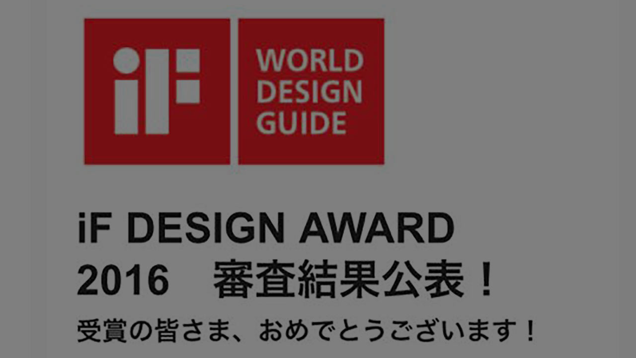 歩導くんガイドウェイ(HODOHKUN Guideway)が iF DESIGN AWARDを受賞