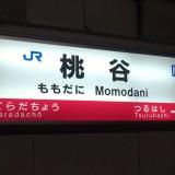 大阪環状線全駅で勉強会@桃谷