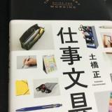 圧巻の235アイテム・『仕事文具』土橋正(著)