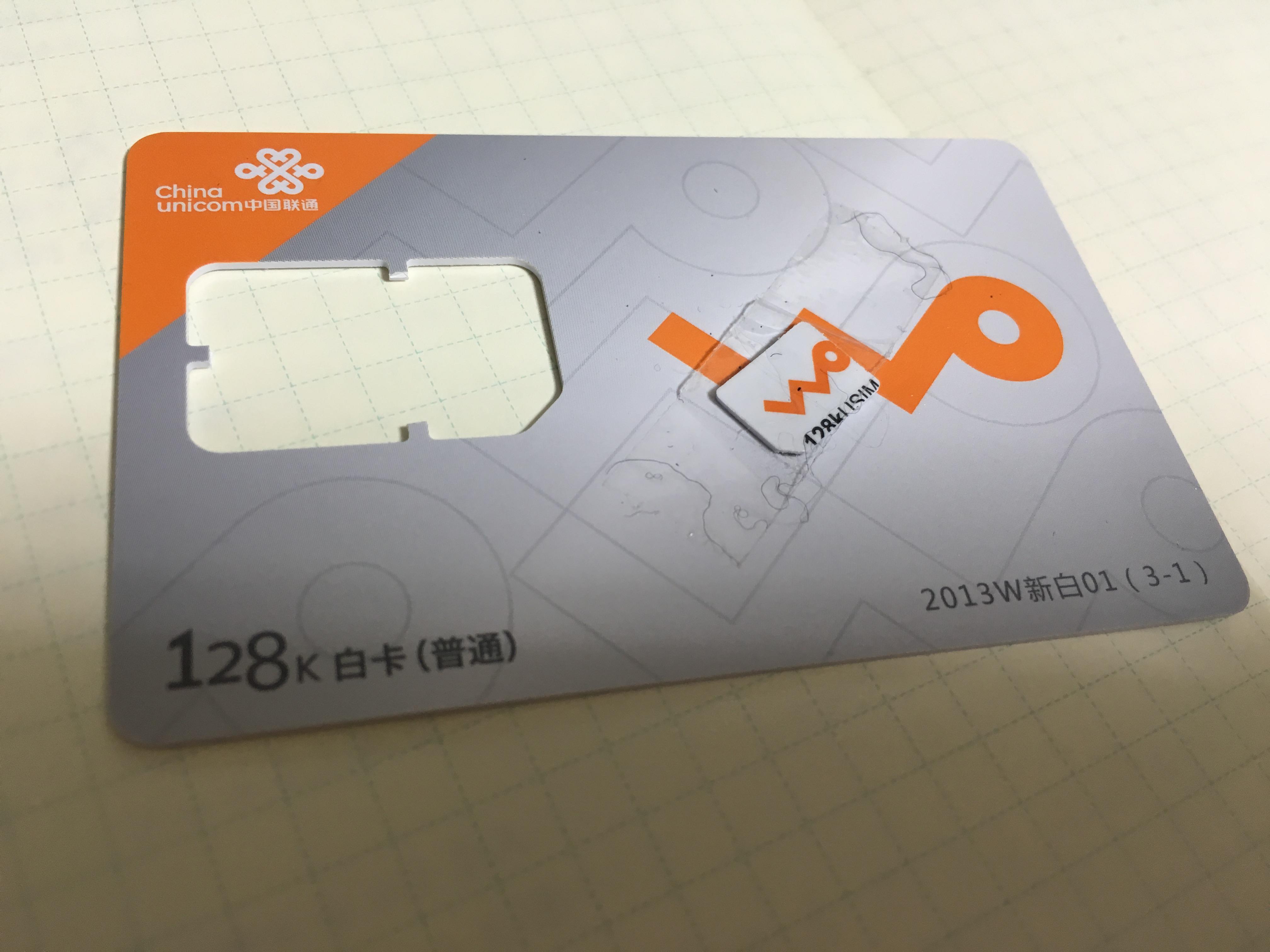 中国通信事情・SIMフリーiPhoneの旅