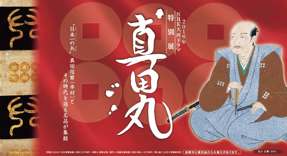 NHK真田丸展への商品納入が決まりました。