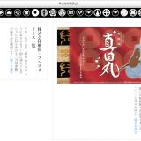 日本語ドメインの弊害<メリットとデメリット>