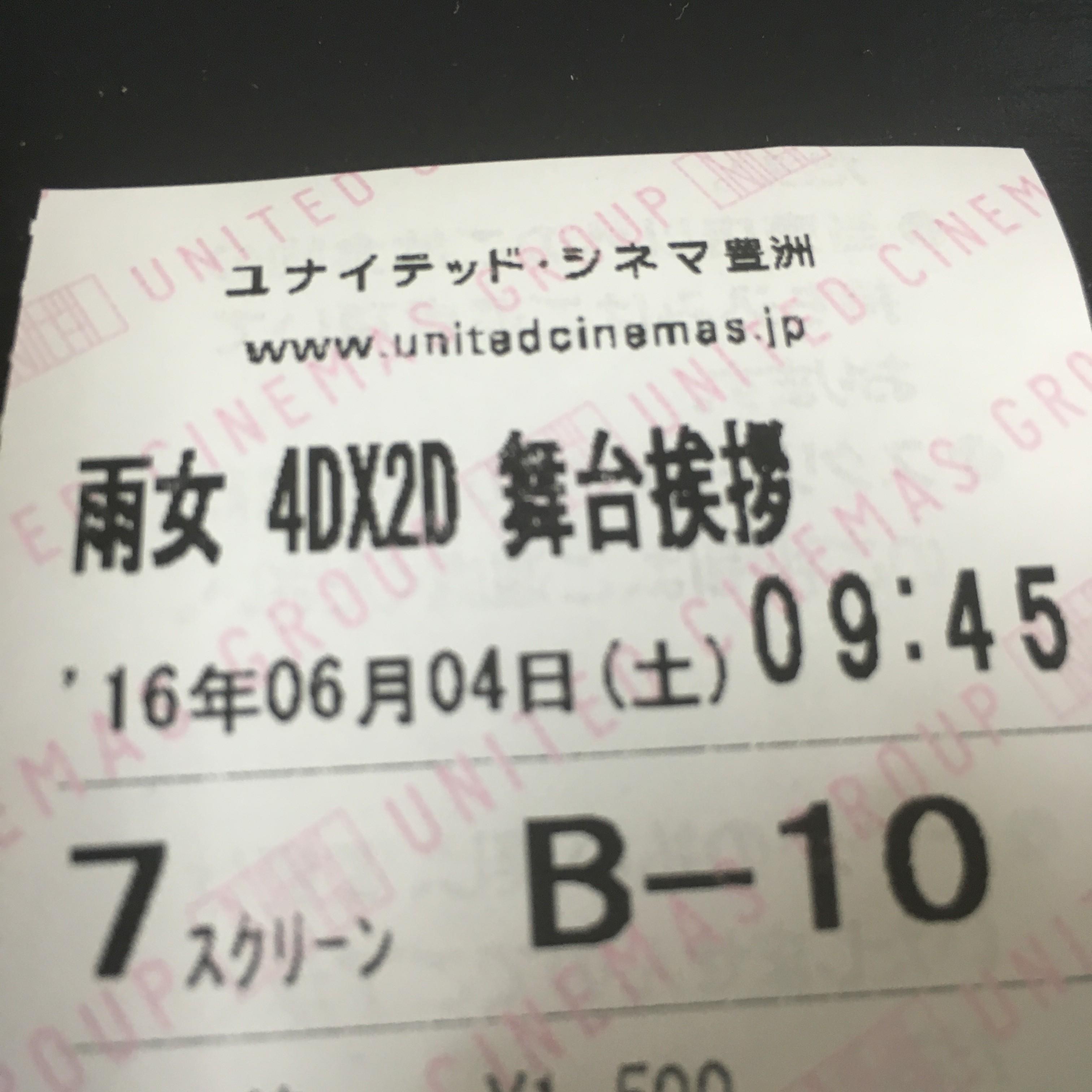 雨女(2016)・舞台挨拶付き・4DXを堪能してきました。清野菜名さん主演