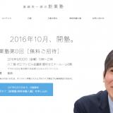 美崎栄一郎の創業塾