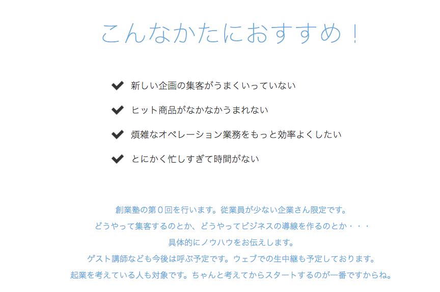今回のテーマは、名刺。美崎栄一郎のオンライン創業塾