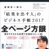 「結果を出す人」のビジネス手帳』2017年版が発売になりました。