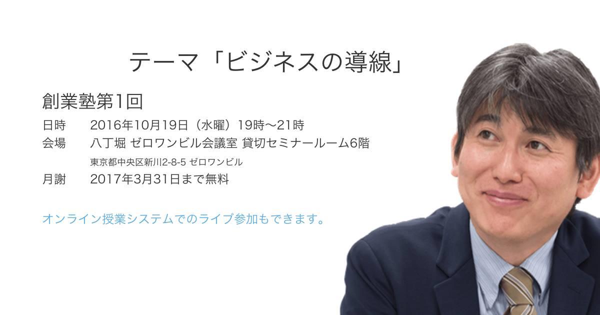 ビジネスの導線、美崎栄一郎の創業塾