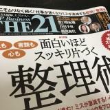 「名前でも社名でもなく、「日付」で管理すべき理由とは?」THE21の2016年11月号の特集は整理術