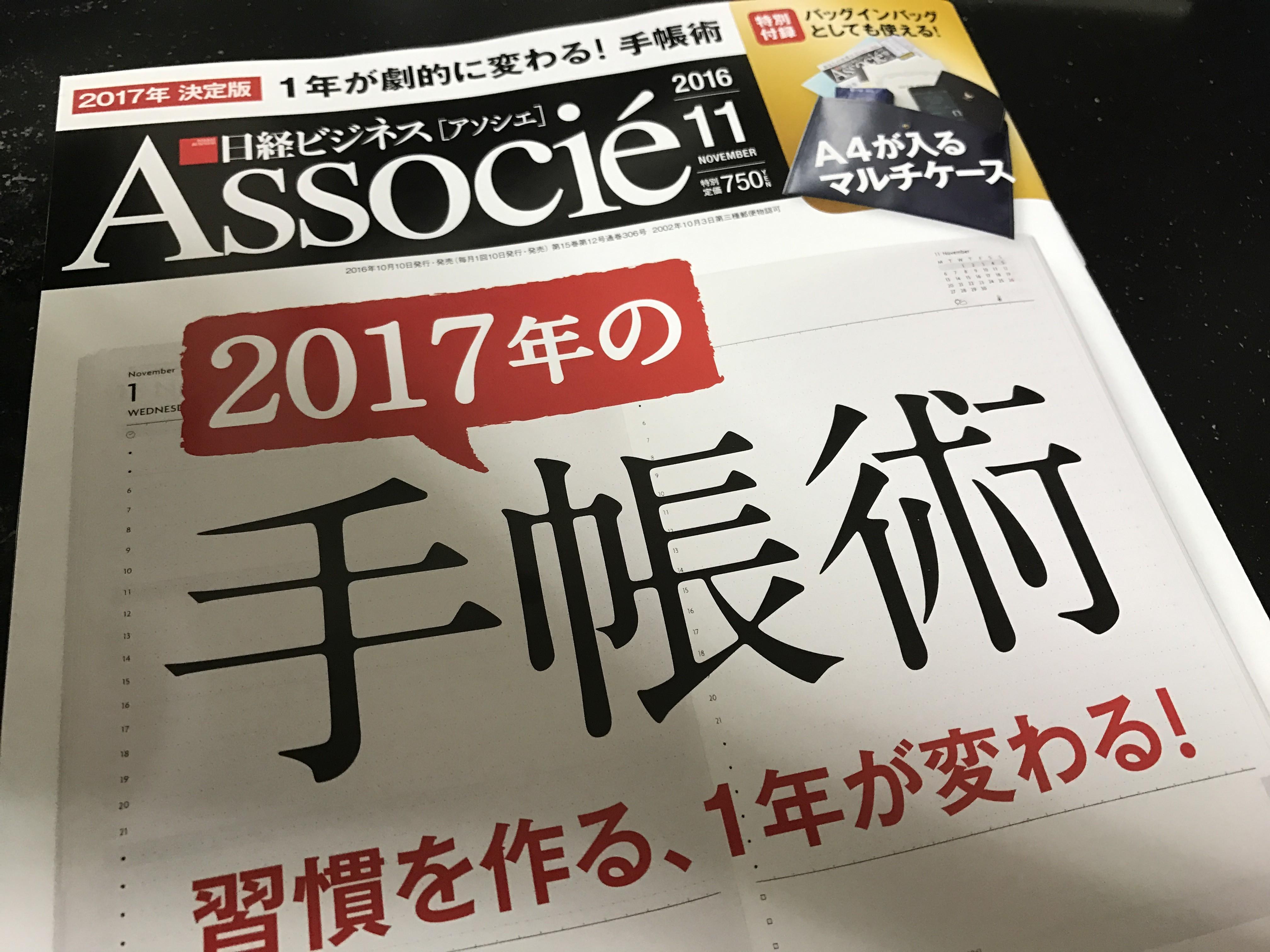 日経ビジネスアソシエ・2017年の手帳術特集に取材協力しました。