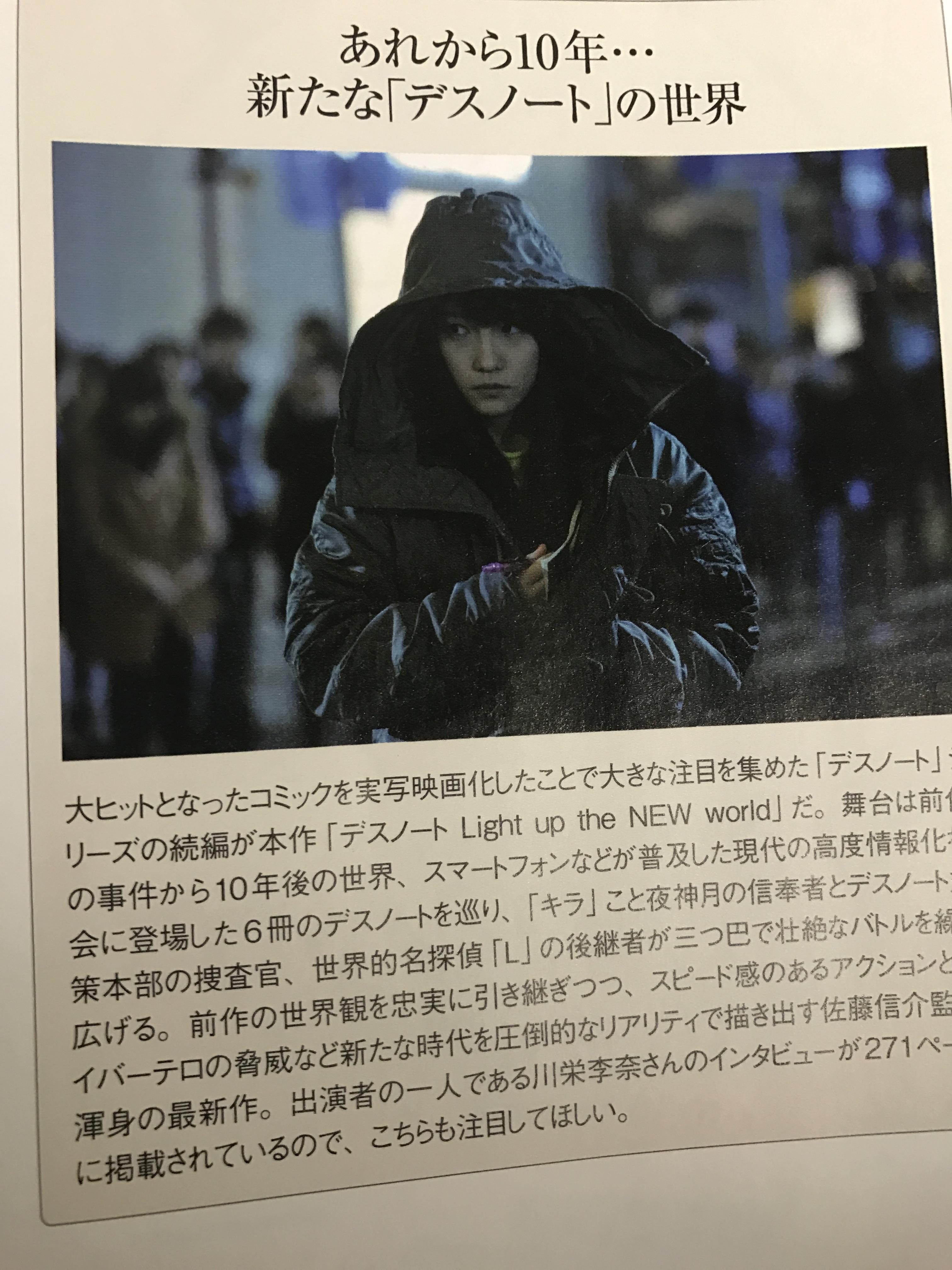 デスノート2016・川栄李奈・裏話・記事