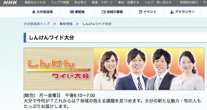 NHKしんけんワイド大分で別府の「ことばハウス」の取り組みが紹介されました
