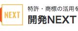 ヒットさせるモノづくり —  開発NEXT特許・商標の活用を応援するWebマガジン 開発NEXT