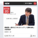 DMMオンライン・第一期メンバーの募集を開始<美崎栄一郎のビジネスハック>