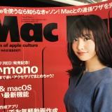 市ケ谷経済新聞編集長インタビュー【MacFan】