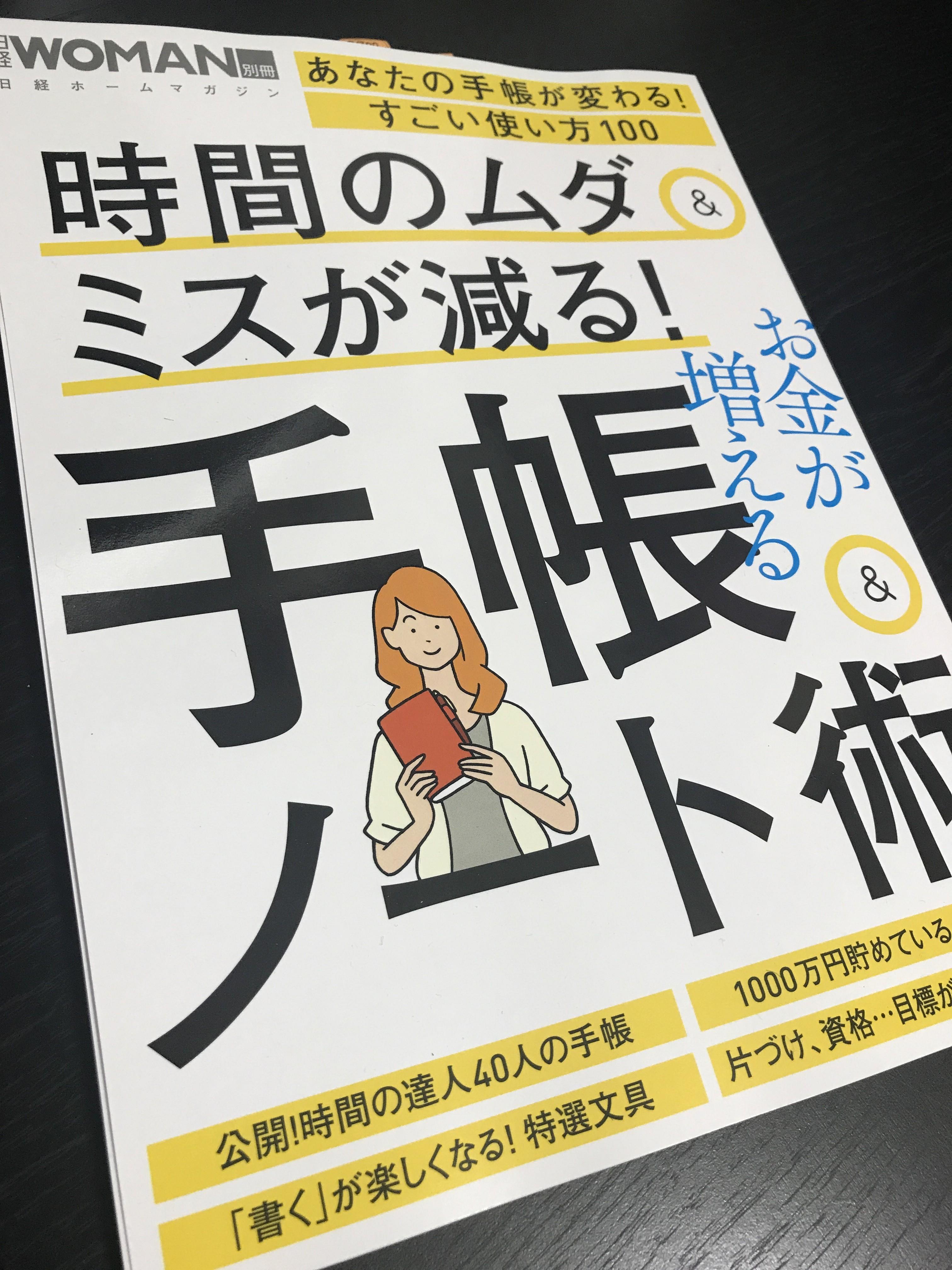 日経WOMAN別冊・時間のムダ&ミスが減る! 手帳&ノート術