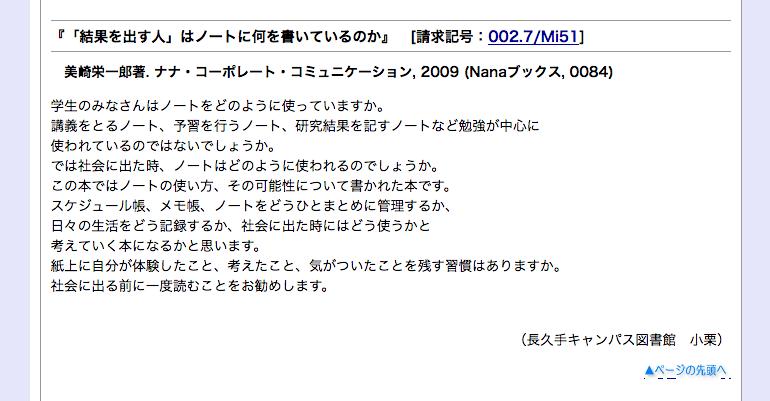 愛知県立大学図書館のオススメ本