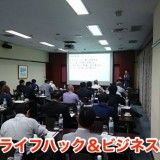 美崎栄一郎、訪台。台湾で講演します。