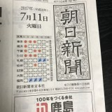朝日新聞に広告が掲載されました。快速エクセル