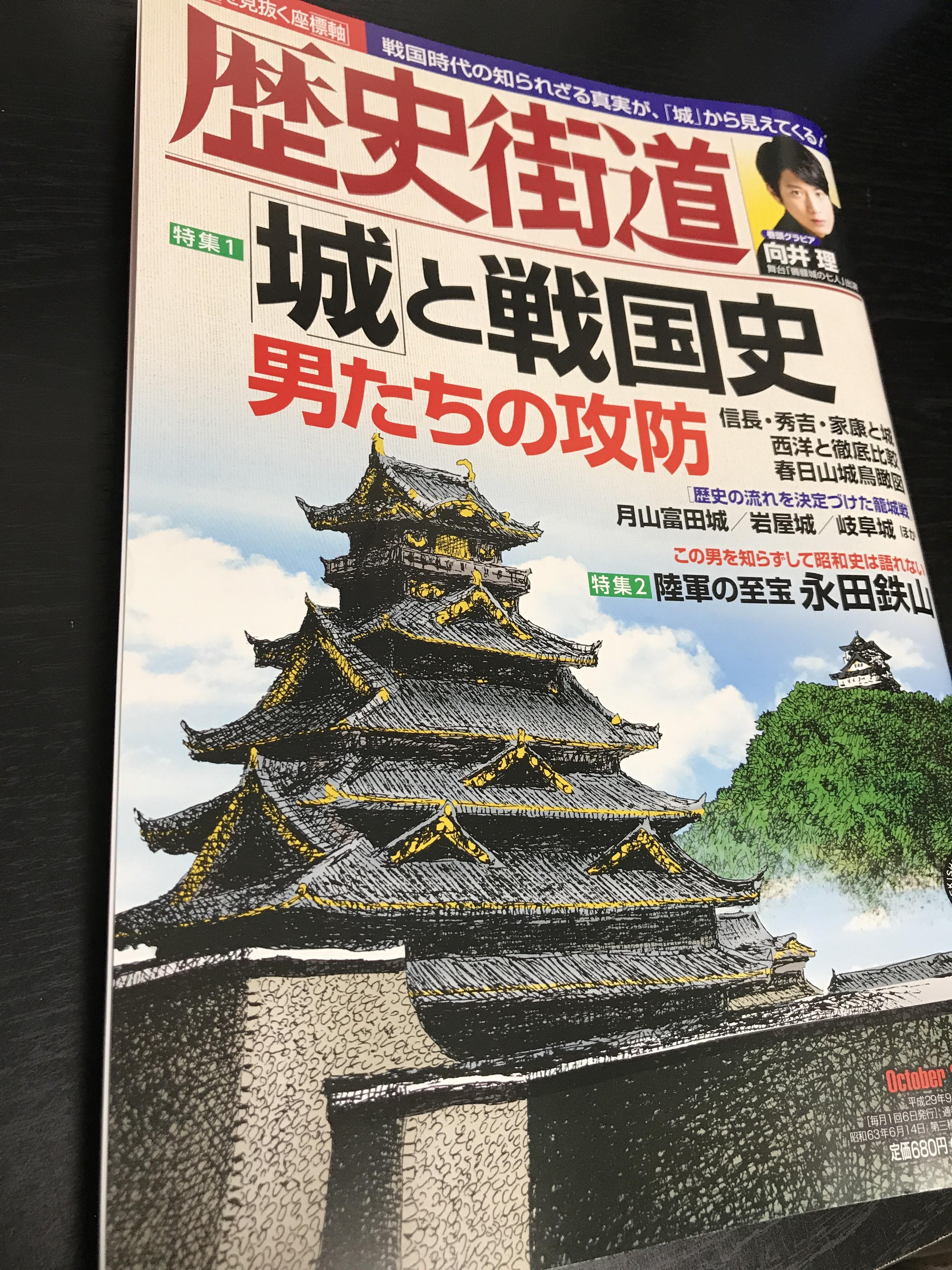 歴史街道に書籍紹介の取材協力しました。