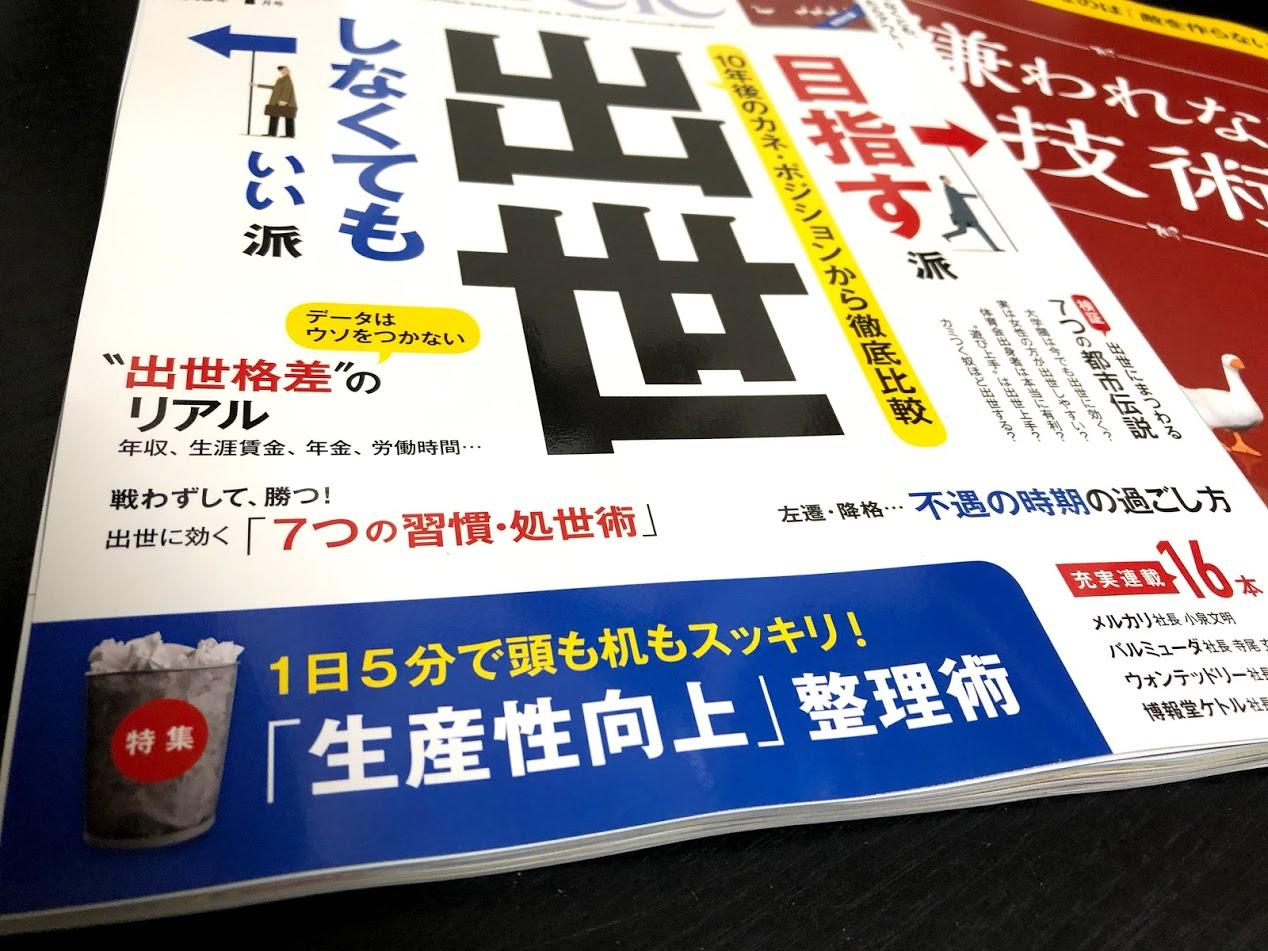 「生産性向上」整理術@日経ビジネスアソシエ