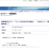 「中小企業に向いた商品開発の仕組み」東京中小企業投資育成株式会社