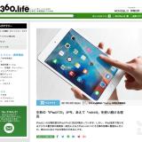 生粋の「iPadバカ」が今、あえて「mini4」を使い続ける理由【360.life】