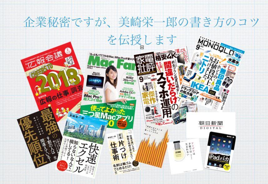 企業秘密ですが、美崎栄一郎の書き方のコツ を伝授します