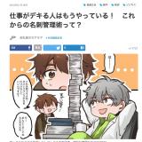 WEBで読める記事一覧<美崎栄一郎>
