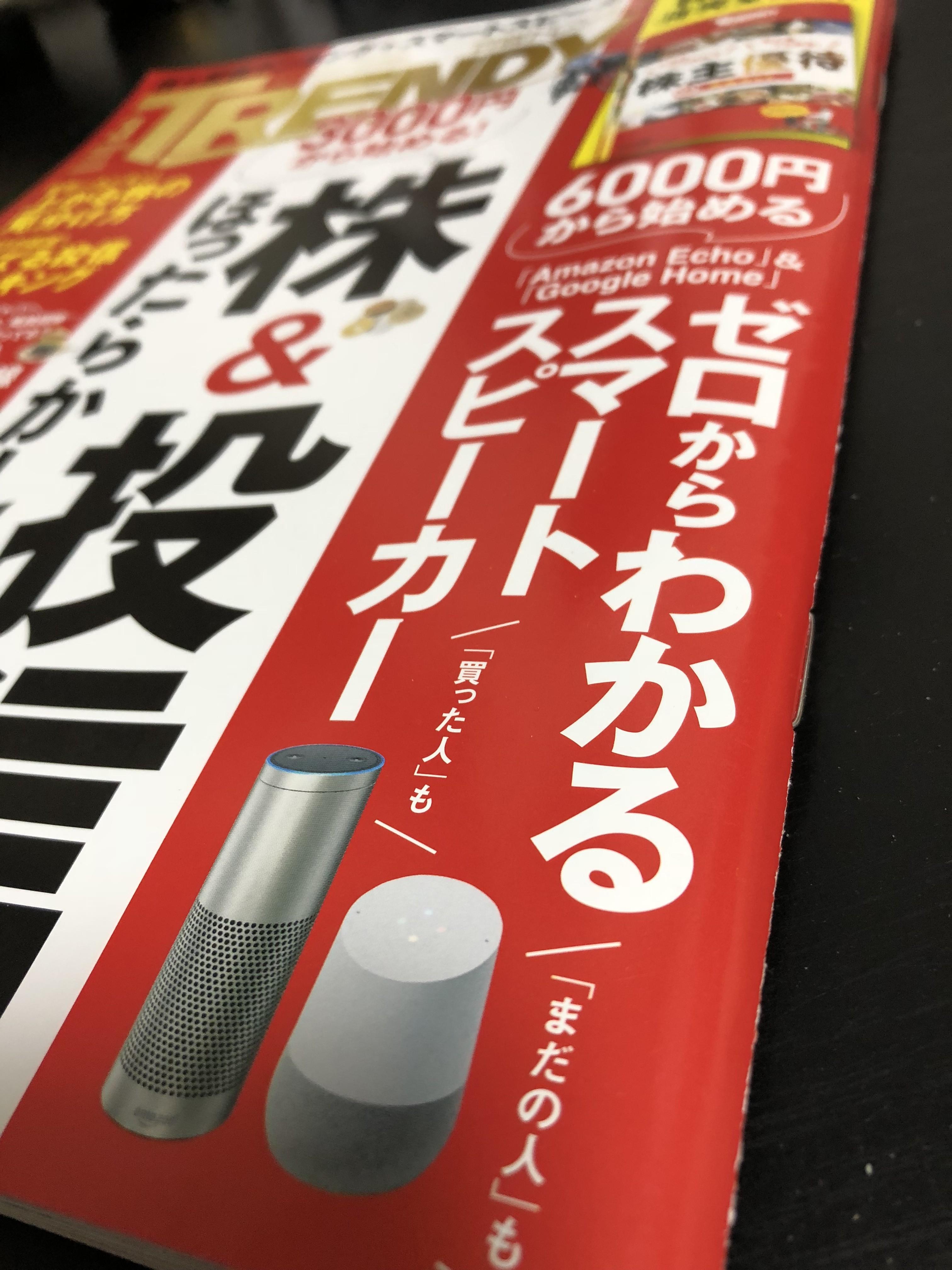 日経トレンディ・スマートスピーカー特集号に活用事例が掲載されました