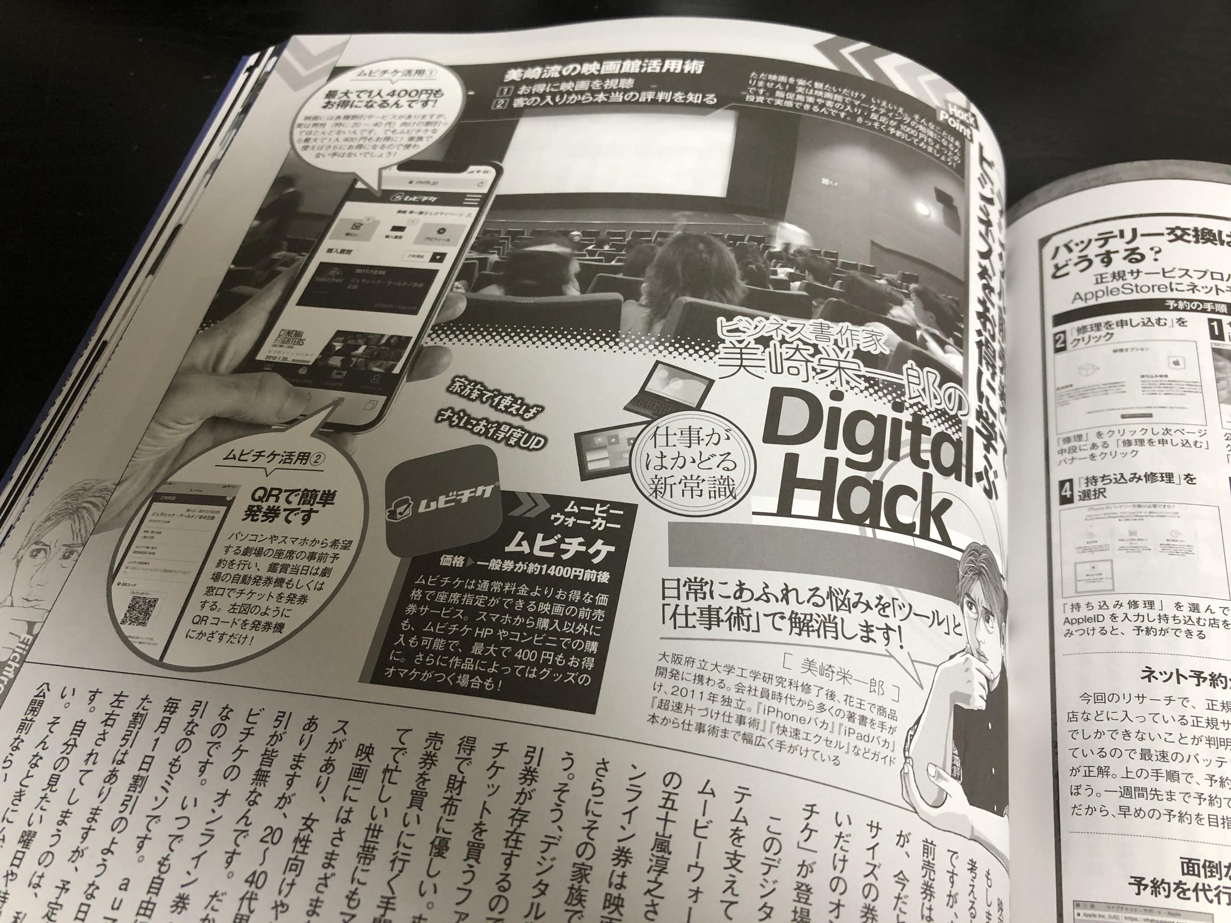 デジタルハック。最終回。家電批評