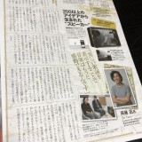 新連載始まりました。美崎栄一郎のモノづくりの新しい地図